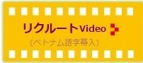リクルートビデオ(動画)